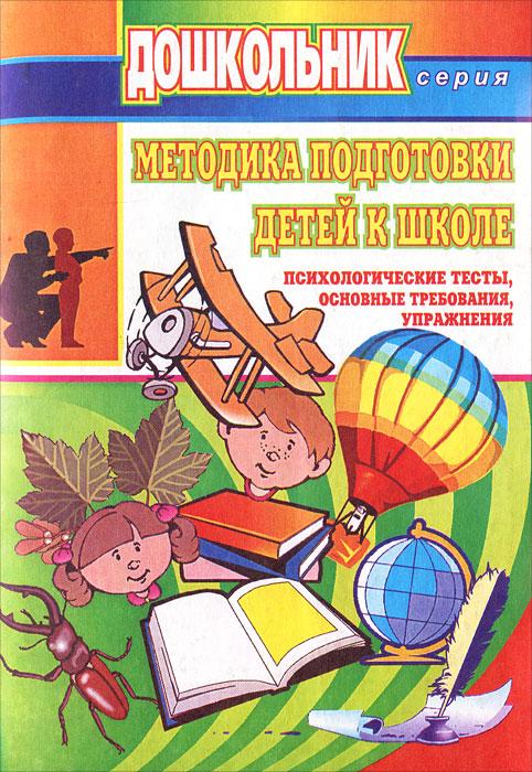 Методика подготовки детей к школе. Психологические тесты, основные требования, упражнения