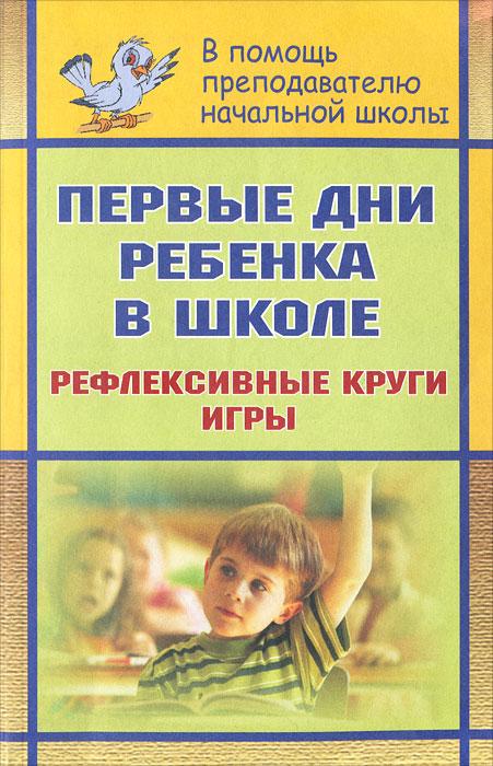 Первые дни ребенка в школе. Рефлексивные круги, игры12296407Вниманию учителя предложены рекомендации по организации первых дней пребывания ребенка в школе, разработки нестандартных классных часов (в форме рефлексивных кругов), игры и упражнения, направленные на успешную социализацию ребенка. Материалы, представленные в данном пособии, помогут педагогу научить первоклассников быть школьниками, совместно с детьми выработать правила самостоятельной работы; научить учиться. Предложенный материал может быть использован на уроках, в группе продленного дня, во внеклассной работе. Предназначено для учителей начальных классов и воспитателей групп продленного дня, может быть полезно студентам педагогических колледжей и вузов.