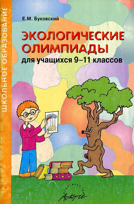 Экологические олимпиады для учащихся 9-11 классов ( 5-8941-5485-5 )