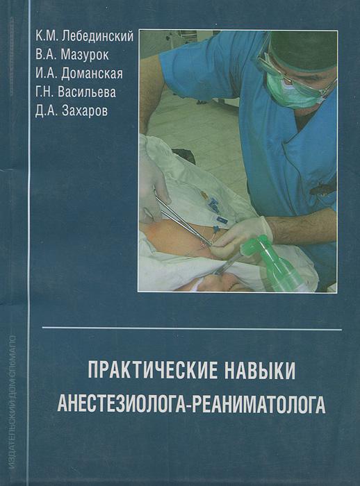 Практические навыки анестезиолога-реаниматолога