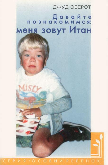 Давайте познакомимся: меня зовут Итан12296407Брошюра продолжает книжную серию Особый ребенок, посвященную детям с проблемами психического развития и/или социальной адаптации. В настоящем выпуске рассказывается о неизлечимо больном ребенке по имени Итан - о его жизни, радостях и печалях; о том, как семья и специалисты стремятся сделать его жизнь полноценной. Написанное матерью Итана и снабженное иллюстративным материалом повествование дополнено кратким пояснением врача и педагога и сопровождено статьей современного философа. Издание ориентировано на родителей особых детей и специалистов.