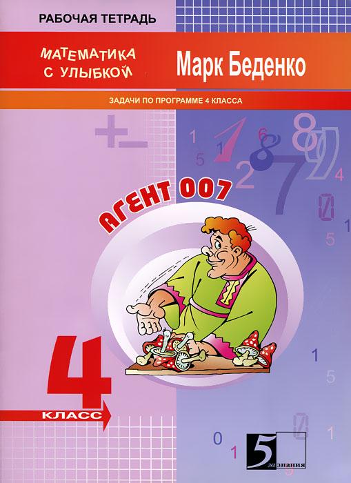 Агент 007. 4 класс. Рабочая тетрадь12296407Математика с улыбкой - это серия небольших сборников задач и тетрадей для поддержки и отработки вычислительных навыков в начальной школе (с названиями этих пособий можно познакомиться на последней странице обложки). Детей заинтересуют примеры, поданные в нестандартной форме, и задачи, в которых действуют симпатичные герои (в каждом пособии - новые). Эти пособия универсальны. Они сделаны не под какую-то конкретную программу. Издания серии Математика с улыбкой могут быть использованы для занятий вне урока, дома, в каникулярное время.