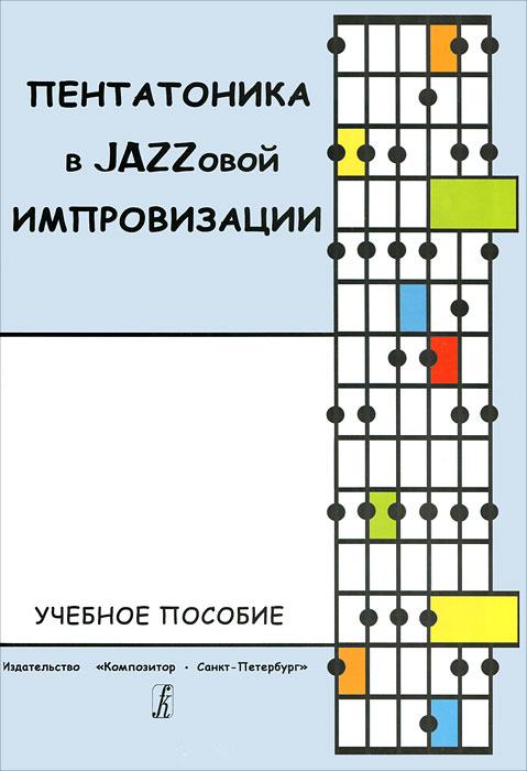 Пентатоника в Jazzовой импровизации
