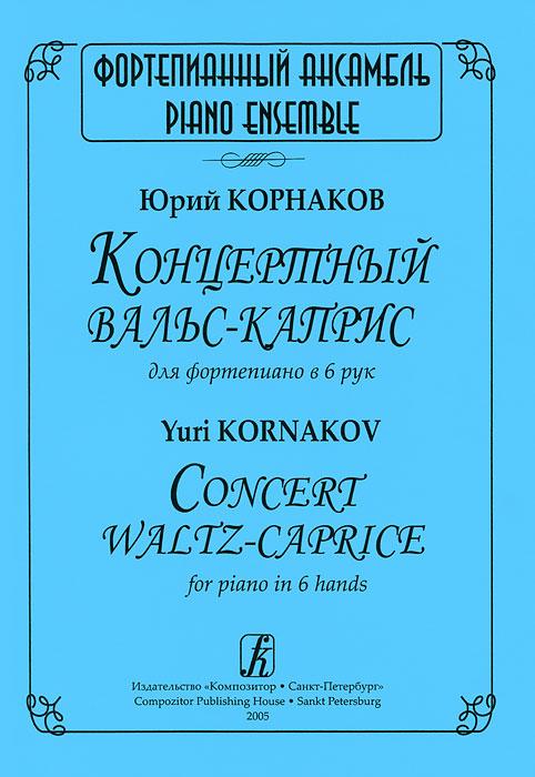 Юрий Корнаков. Концертный вальс-каприс для фортепиано в 6 рук