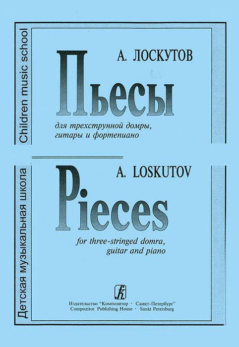 А. Лоскутов. Пьесы для трехструнной домры, гитары и фортепиано