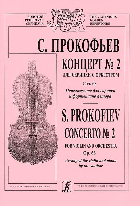 С. Прокофьев. Концерт №2 для скрипки с оркестром. Соч. 63. Переложение для скрипки и фортепиано автора