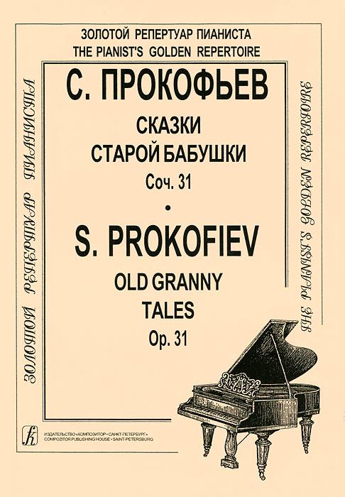 С. Прокофьев. Сказки старой бабушки. Сочинение 31