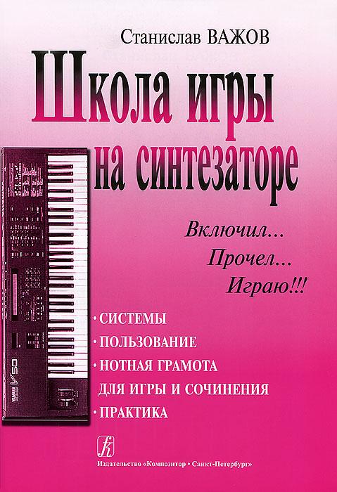 Школа игры на синтезаторе ( 5-7443-0134-3 )