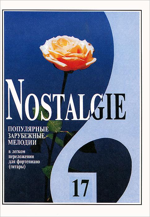 Nostalgie. Популярные зарубежные мелодии в легком переложении для фортепиано (гитары). Выпуск 17