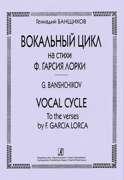 Геннадий Банщиков. Вокальный цикл на стихи Ф. Гарсия Лорки