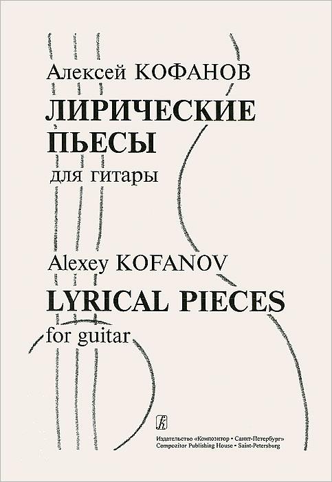 Алексей Кофанов. Лирические пьесы для гитары