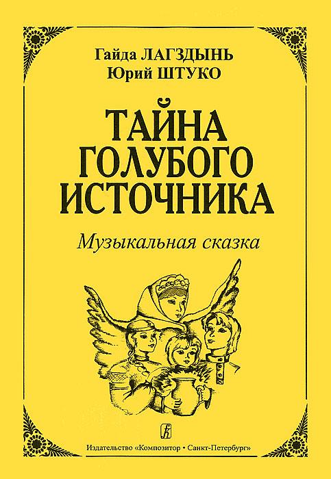 Гайда Лагздынь, Юрий Штуко. Тайна голубого источника