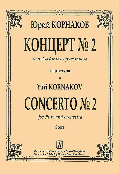 Юрий Корнаков. Концерт №2 для флейты с оркестром. Партитура