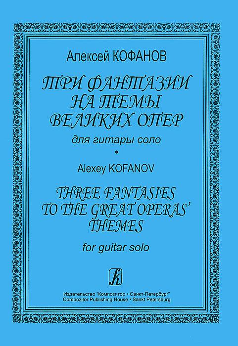 Алексей Кофанов. Три фантазии на темы великих опер для гитары соло