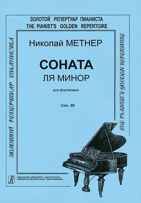 Николай Метнер. Соната ля минор для фортепиано. C оч. 30