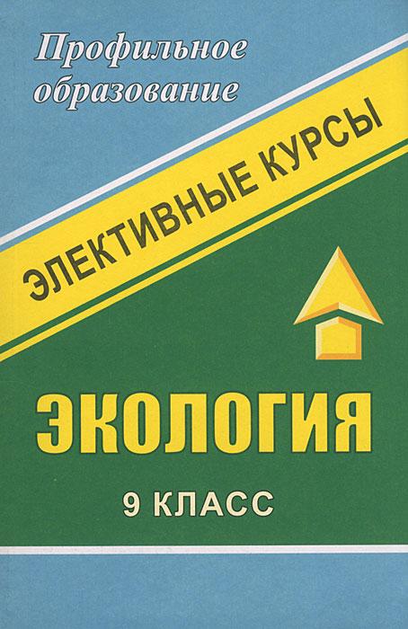 Экология. 9 класс ( 5-7057-0969-2 )
