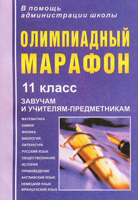Олимпиадный марафон. 11 класс ( 5-7057-0968-4 )