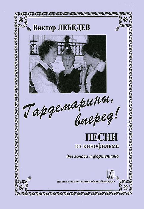 Виктор Лебедев. Гардемарины, вперед! Песни из кинофильма для голоса и фортепиано