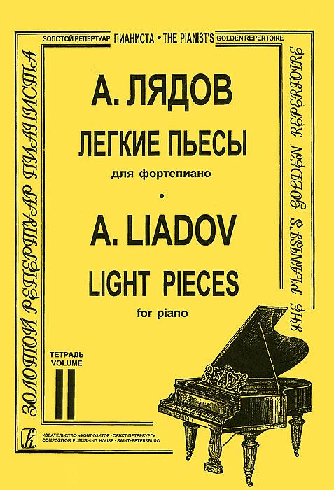 А. Лядов. Легкие пьесы для фортепиано. Тетрадь 2
