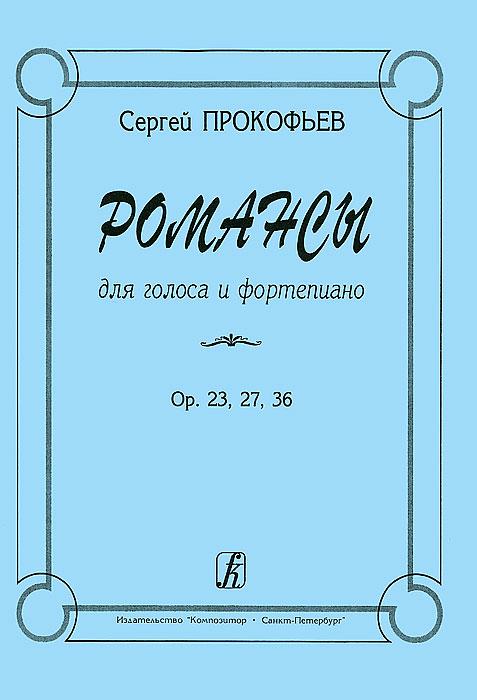Сергей Прокофьев. Романсы для голоса и фортепиано. Op. 23, 27 36