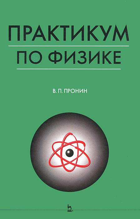 Практикум по физике ( 5-8114-0659-2 )