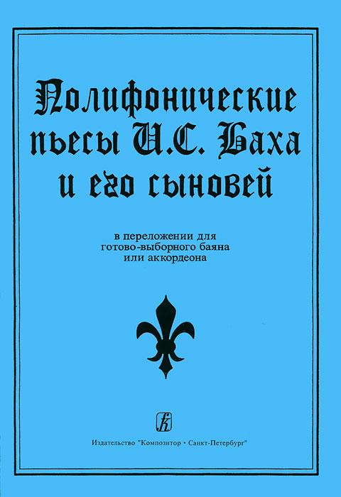 Полифонические пьесы И. С. Баха и его сыновей в переложении для готово-выборного баяна или аккордеона