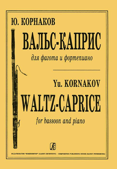 Ю. Корнаков. Вальс-каприс для фагота и фортепиано