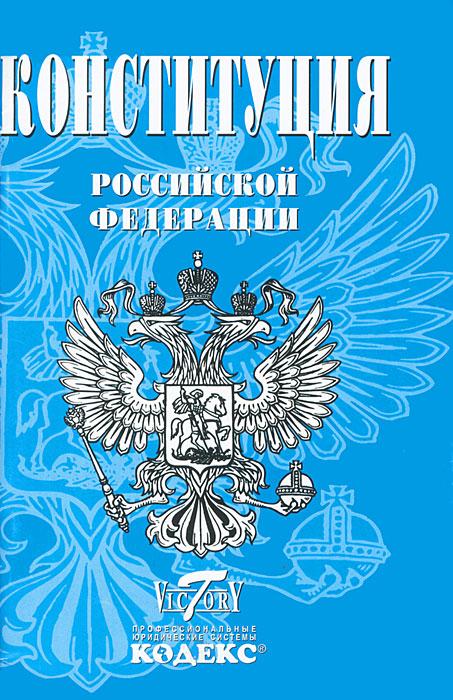Конституция Российской Федерации ( 978-5-91673-031-9 )