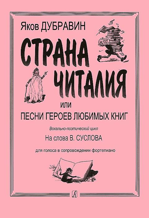Я. Дубравин. Страна Читалия, или Песни героев любимых книг ( 2946 )