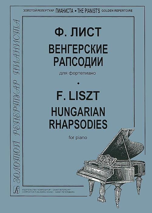 Ф. Лист. Венгерские рапсодии для фортепиано
