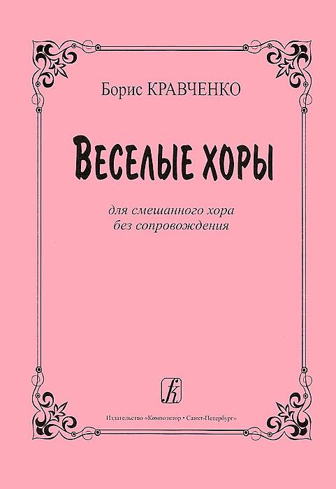 Б. Кравченко. Веселые хоры. Для смешанного хора без сопровождения