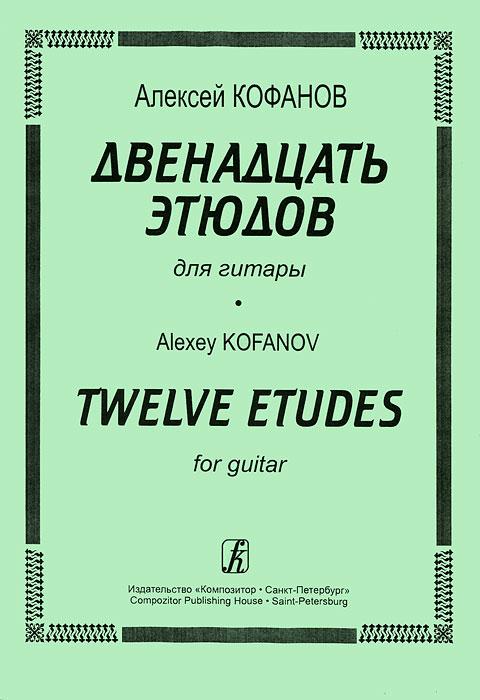 Алексей Кофанов. Двенадцать этюдов для гитары