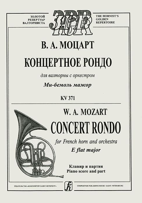 В. А. Моцарт. Концертное рондо для валторны с оркестром. Ми-бемоль мажор. KV 371. Клавир и партия