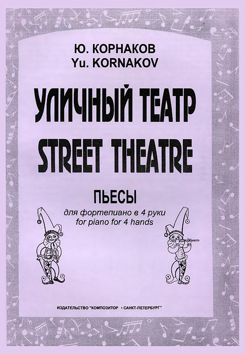 Ю. Корнаков. Уличный театр
