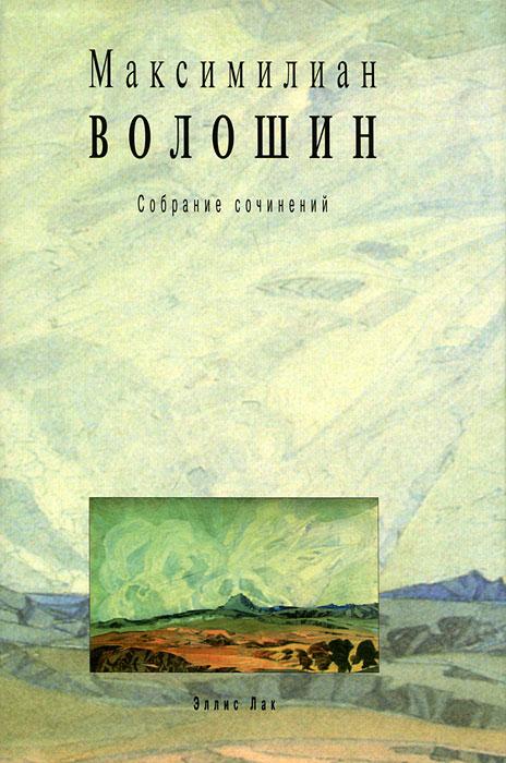 Максимилиан Волошин. Собрание сочинений. Том 10