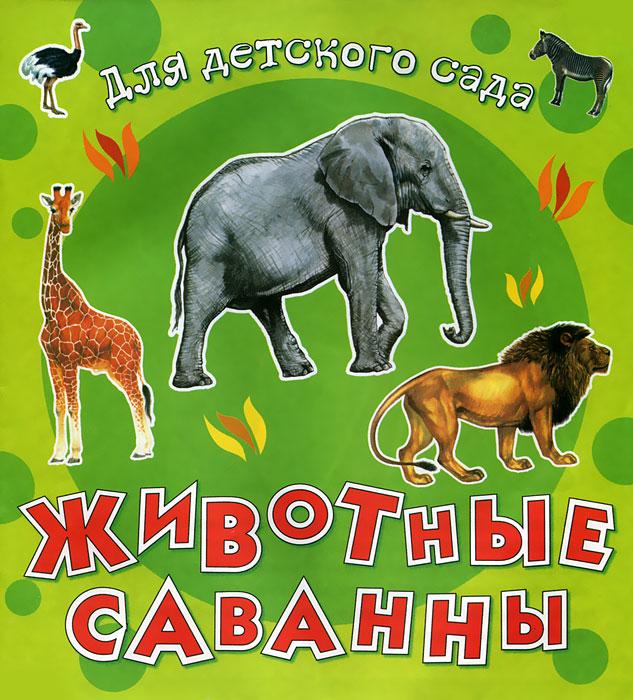 Животные саванны ( 978-5-465-02615-4 )