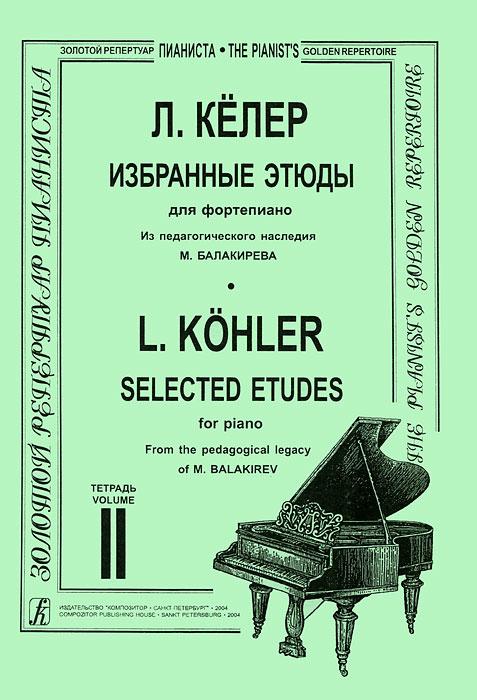 Л. Келер. Избранные этюды для фортепиано. Тетрадь 2