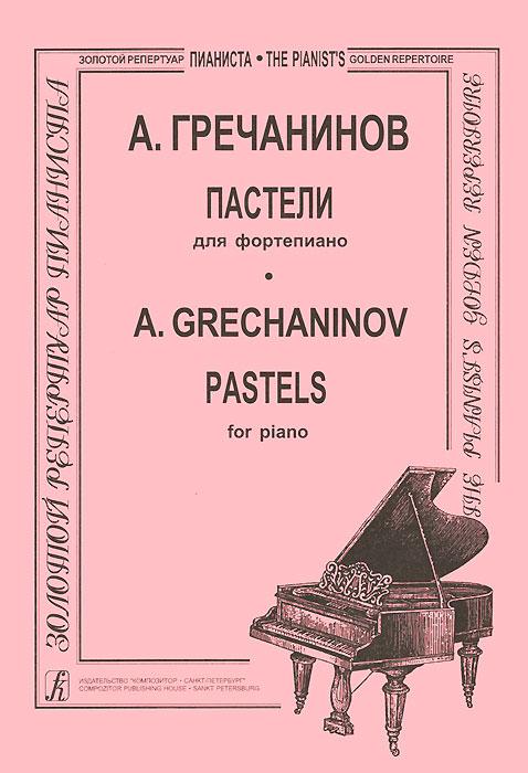 А. Гречанинов. Пастели для фортепиано