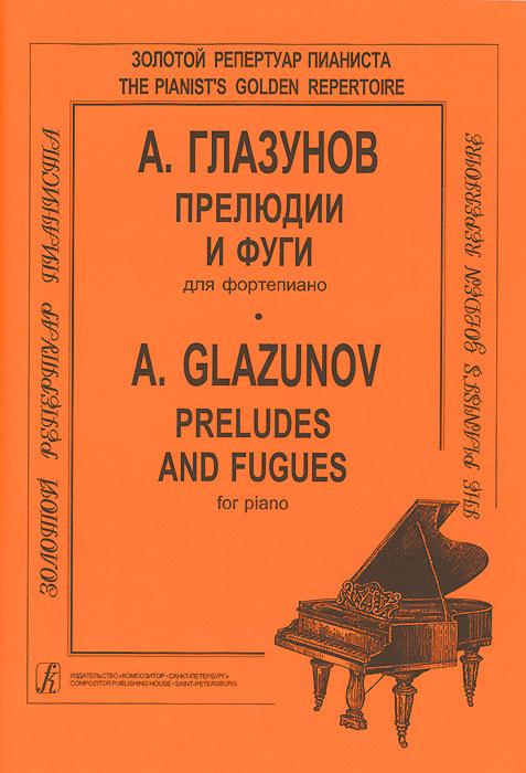 А. Глазунов. Прелюдии и фуги для фортепиано