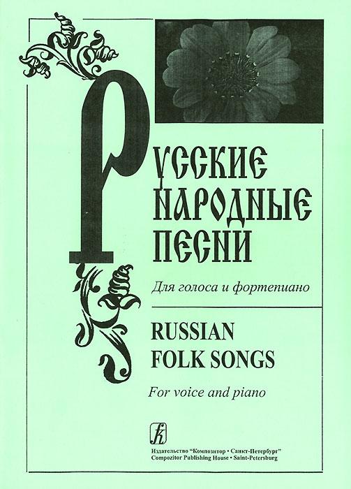 Русские народные песни. Для голоса и фортепиано