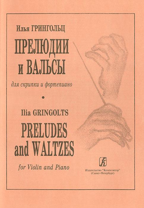 Илья Грингольц. Прелюдии и вальсы для скрипки и фортепиано