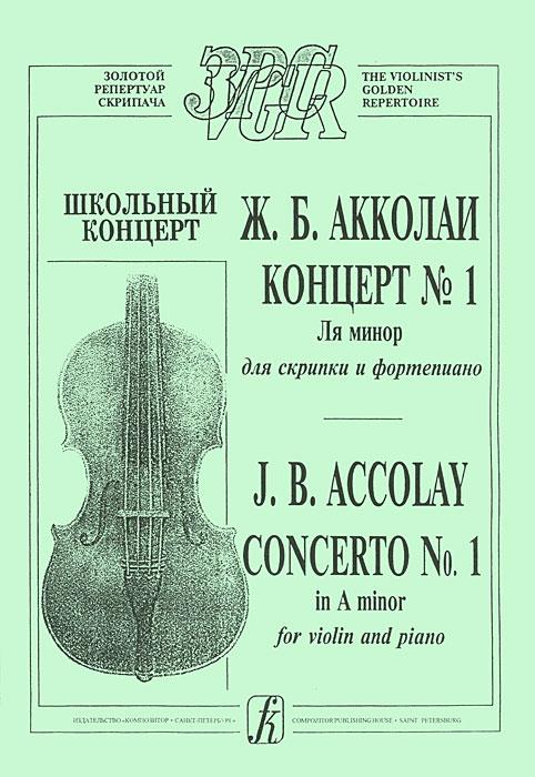 Школьный концерт Ж. Б. Акколаи. Концерт №1 ля минор для скрипки и фортепиано