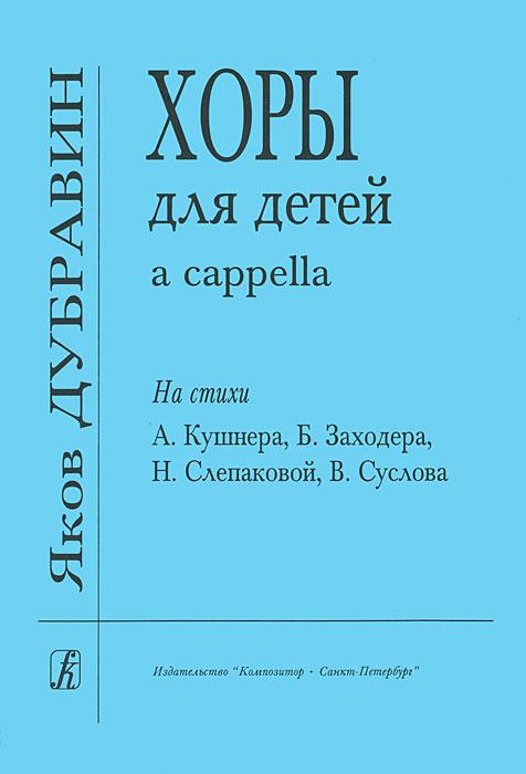 ���� ��������. ���� ��� ����� a cappella. �� ����� �. �������, �. ��������, �. ����������, �. �������