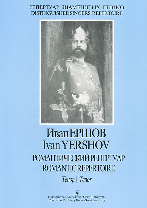 Иван Ершов. Романтический репертуар. Тенор