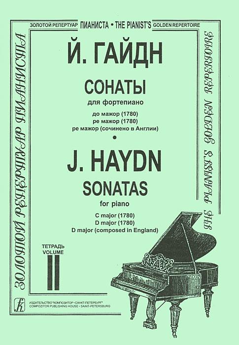Й. Гайдн. Сонаты для фортепиано. До мажор (1780), ре мажор (1780), ре мажор (сочинено в Англии). Тетрадь 2