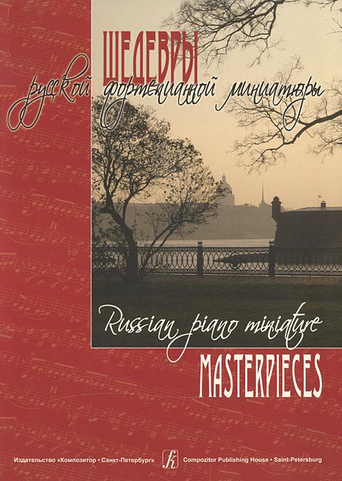 Шедевры русской фортепианной миниатюры