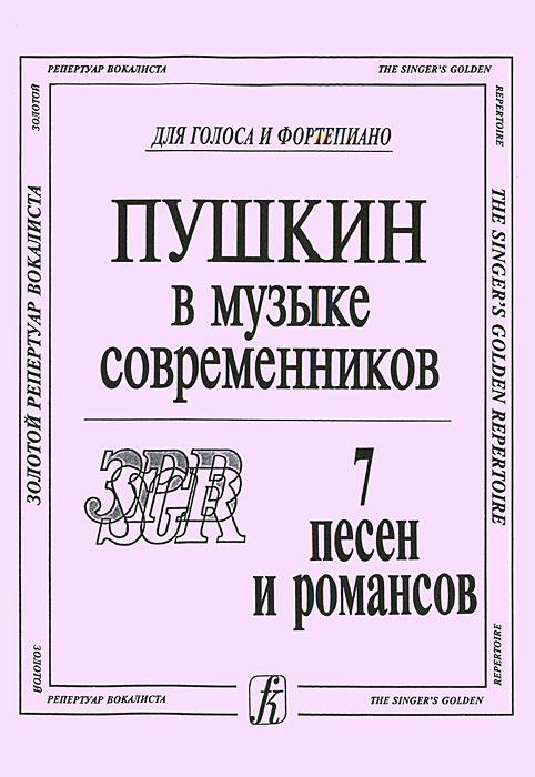 Пушкин в музыке современников. 7 романсов и песен