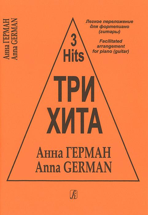 Анна Герман. Три хита. Легкое переложение для фортепиано (гитары)