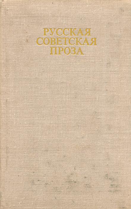 Русская советская проза / Russisk-Sovjetisk Prosa