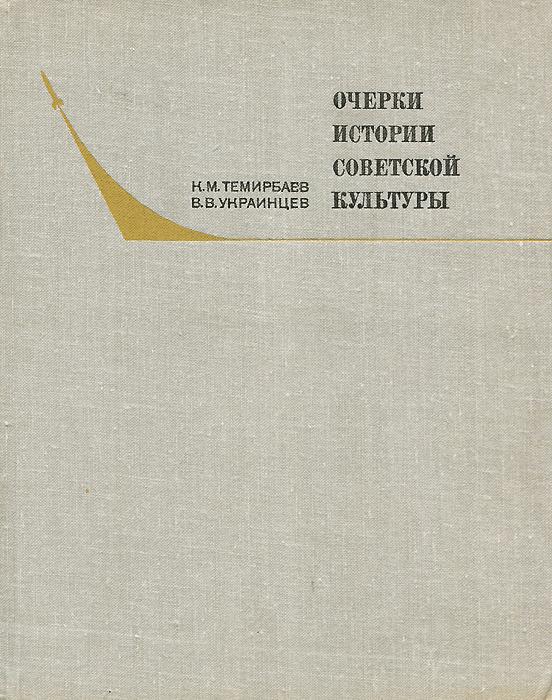 Очерки истории советской культуры
